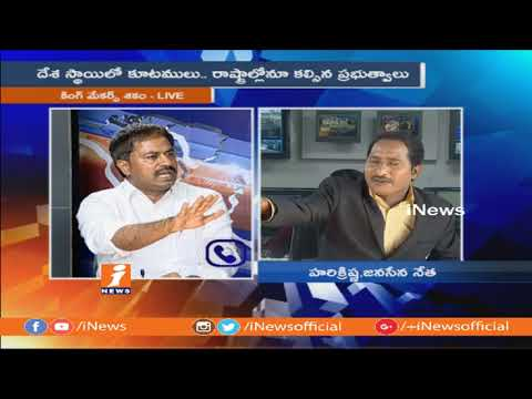 Debate on Coalition Politics In South States   Will Pawan Become King Maker in AP?   P2   iNews