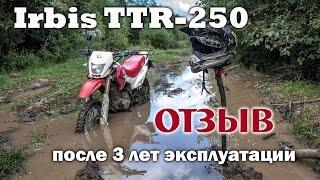 Download Lagu Ирбис ТТР-250 после 18000 км пробега. Отзыв. Mp3
