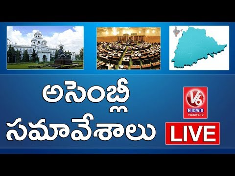 Telangana Assembly LIVE | Winter Session 2017 | 15-11-2017