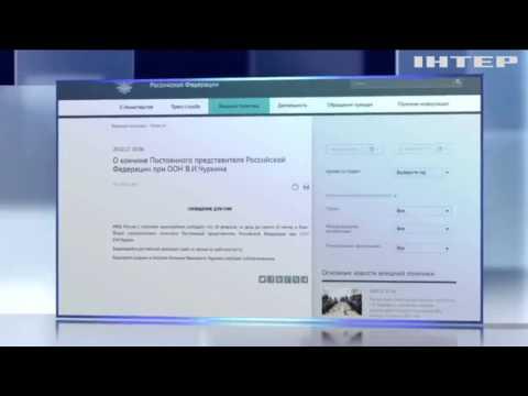 Смерть Чуркина: Россия не сообщает официальную причину смерти - DomaVideo.Ru