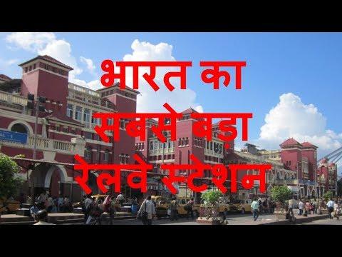 Video भारत का सबसे बड़ा रेलवे स्टेशन। Biggest Railway Station in India I Motu Lala I download in MP3, 3GP, MP4, WEBM, AVI, FLV January 2017