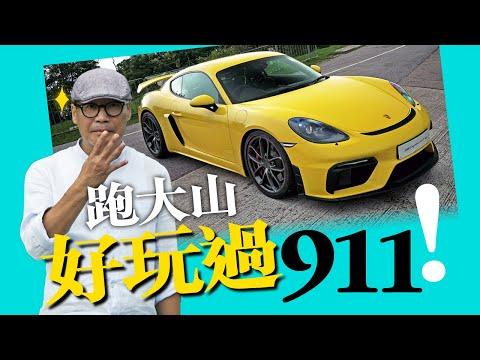 Porsche 718 Cayman GT4  山路高手高手高高手(內附字幕)|TopGear HK 極速誌