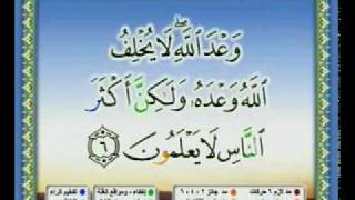 ختمه قرآنيه كامله_عبد الرحمن السديس-الشريم_الجزء21_ 1-5.flv