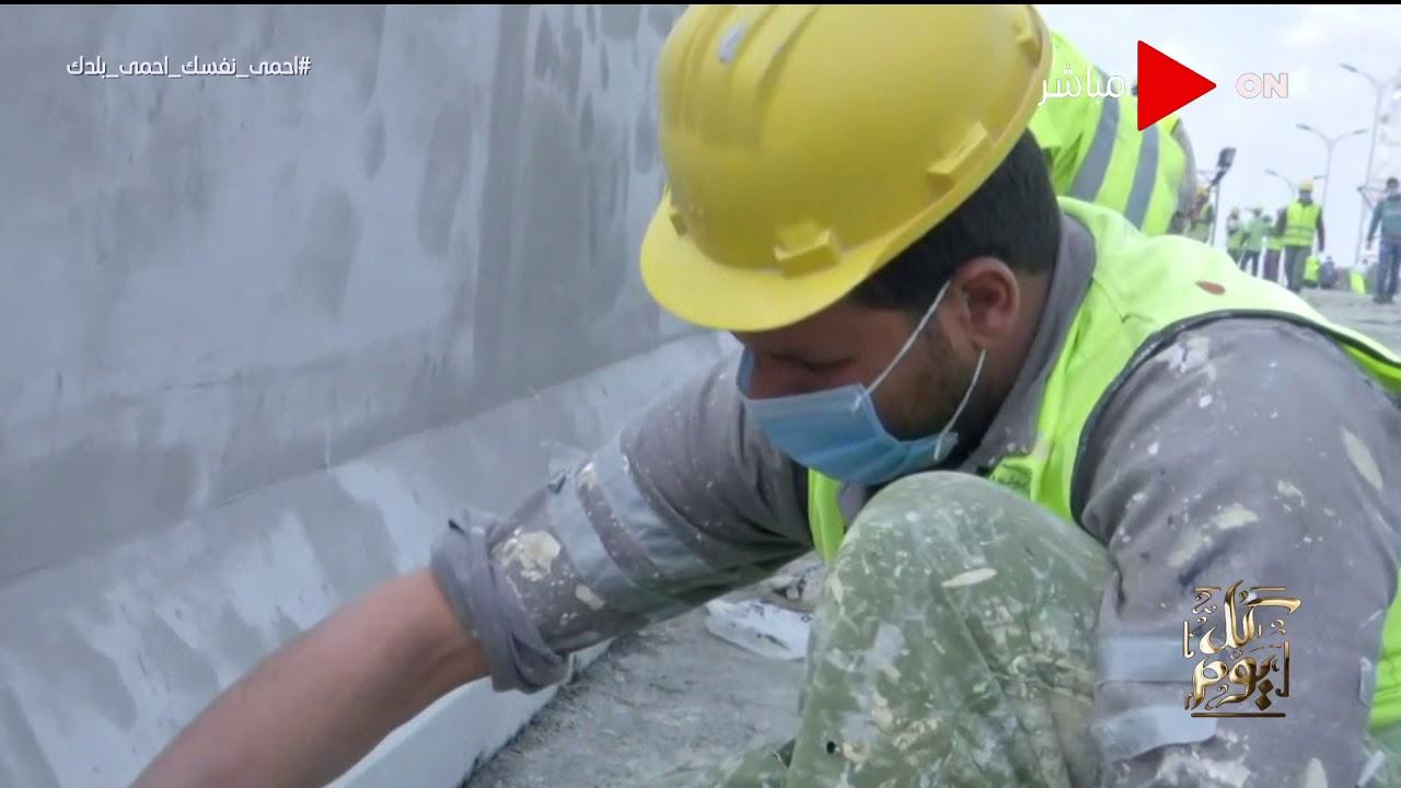 """""""كل يوم"""" يرصد إجراءات حماية عمال المشروعات بعد توجيهات الرئيس بدعمهم ووقايتهم أثناء ساعات العمل"""