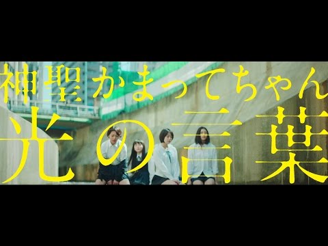 神聖かまってちゃん「光の言葉」(MV Full ver.) (видео)