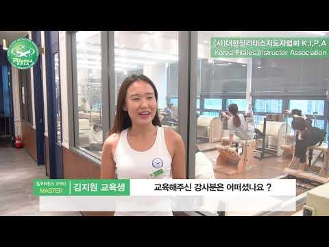 필라테스 마스터과정 김지원