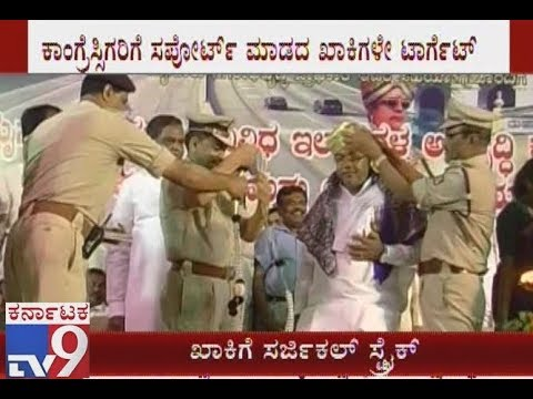 CM Siddaramaiah Targets Police Officers and File Case Against Them who Supports BJP and JDS