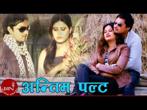 Antim Palta by Tika Pun & Prem Katuwal HD
