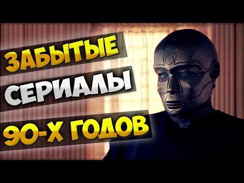 ЗАБЫТЫЕ СЕРИАЛЫ 90-Х ГОДОВ [МИСТИКА ФАНТАСТИКА] (видео)
