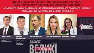 Коронавірус на Львівщині. Як вижити і залишитися людьми?