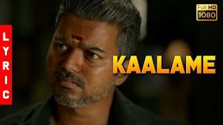 Bigil - Kaalame Lyric Video (Tamil) | Thalapathy Vijay, Nayanthara | A.R. Rahman | Atlee