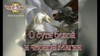 Веземар. Суть белой и черной Магии