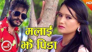 Malai Jhai Pida - Devi Gharti & Yogesh Chand Ft. Ranjita Gurung & Bimal