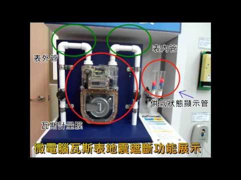 微電腦瓦斯表_地震遮斷功能展示