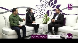 برنامج صباح الخير لقاء الدكتور محمد بشارات