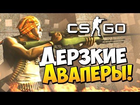 CS:GO - Дерзкие Аваперы! (Кооператив)