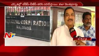 Kala Venkata Rao Face to Face over Kakinada Elections || NTV