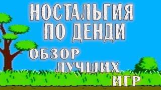 Если у вас Ностальгия по ДЕНДИ, то посмотрите этот обзор лучших игр. Это уже третья часть видео по лучшим играм на денди.0:37 - Hudson's Adventure Island2:46 - Batman Returns4:24 - Jurassic Park5:58 - Chip 'n Dale - Rescue Rangers 27:46 - Snake Rattle N Roll9:18 - Flintstones - The Rescue of Dino & Hoppy11:01 - Flintstones 2 - The Surprise at Dinosaur Peak12:43 - Tiny Toon Adventures 2 - Trouble in Wackyland14:41 - Tetris16:00 - Eliminator Boat Duel17:24 - ЗАКЛЮЧЕНИЕПЕРВАЯ ЧАСТЬ: https://youtu.be/idfiEyLBZwoВТОРАЯ ЧАСТЬ: https://youtu.be/eLyUo5LbWz8