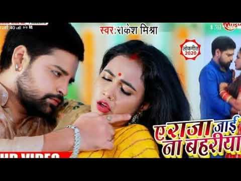 New Bhojpuri song || A Raja जाई न बहरीया || Rakes Misra New song