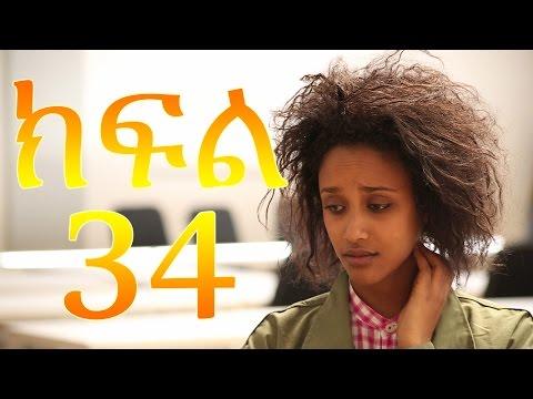 Meleket - EBC Series Meleket Drama Part 34(መለከት) - on KEFET.COM