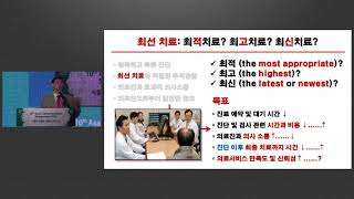 2019년 서울아산병원 암병원 심포지엄 : Experience of Multidisciplinary Clinic in ACI 미리보기