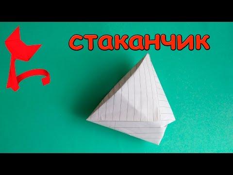 Как сделать стаканчик из бумаги не оригами