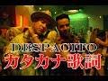 Despacito ft. Daddy Yankee カタカナ歌詞