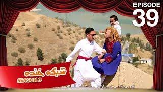 Shabake Khanda - S3 - Episode 39