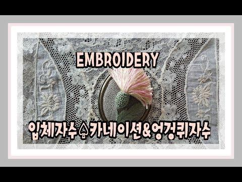 *자수클래식* embroidery 입체자수-카네이션&엉겅퀴 자수동영상