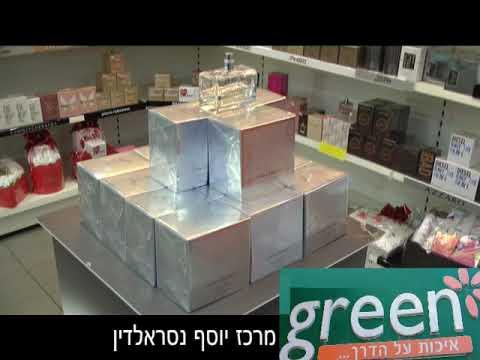 מבצעים בגרין במרכז יוסף נסראלדין