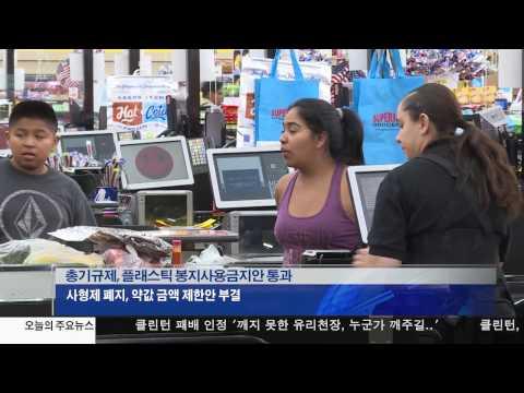 가주 주민 발의안 결과 11.9.16 KBS America News