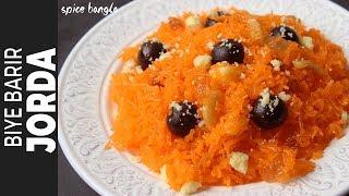 বিয়ে বাড়ির শাহী জর্দা   Biye Barir Shahi Jorda Recipe    Zarda Recipe    Jorda Recipe in Bangla  