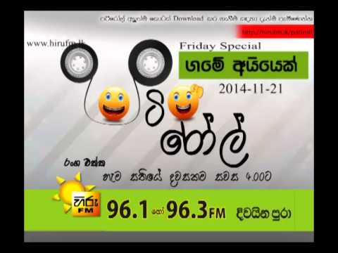 Hiru FM Patiroll 2014 11 21  Friday Special  Game Ayyek (ගමේ අයියෙක් )