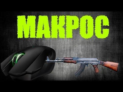 Как сделать макрос на мышку х7 для варфейс без отдачи - Новости, обзоры, ремонт