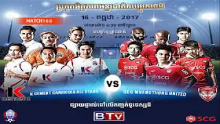 Live now! Cambodia All Stars vs SCG Muangthong United Cambodia All Stars vs SCG Muangthong UTD Live K Cement ...