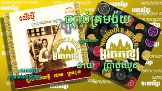 Khmer Classic -  Chbab krorm ngoy, prach chhoun