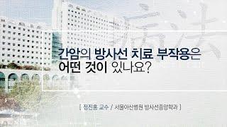 간암의 방사선 치료의 부작용은 어떤 것이 있나요? 미리보기