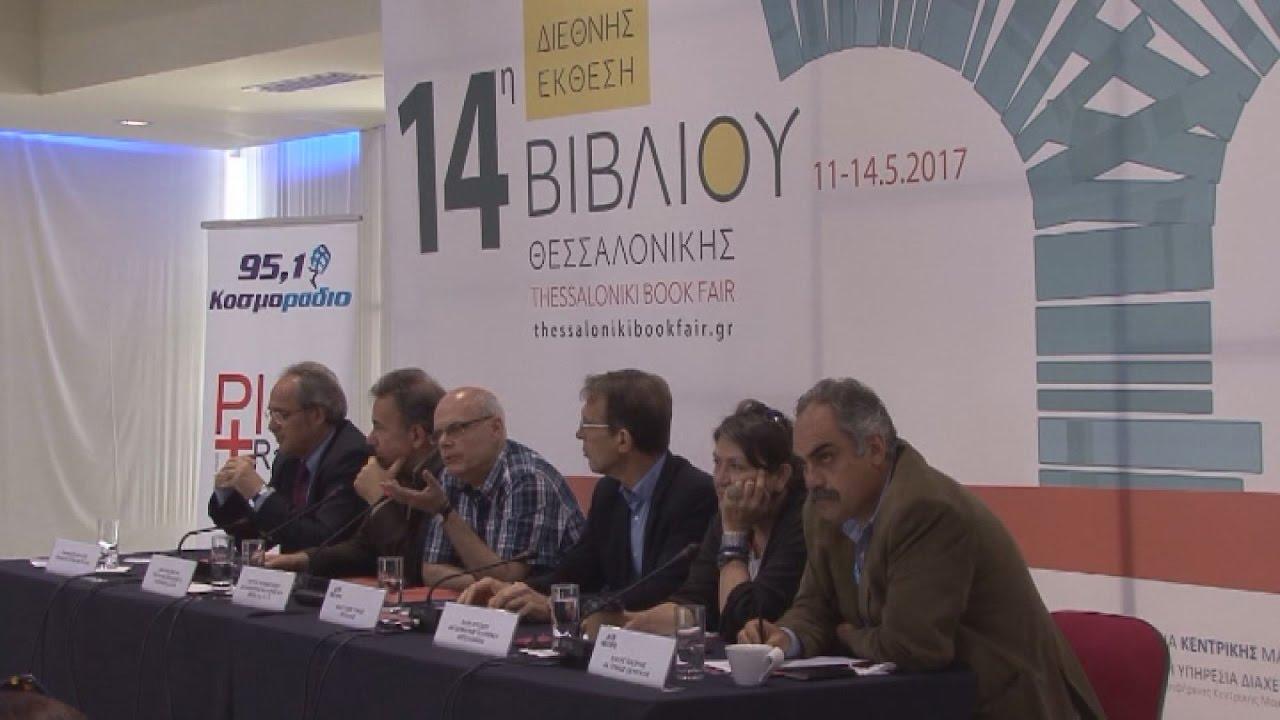 14η Διεθνή  Έκθεση Βιβλίου στη Θεσσαλονίκη