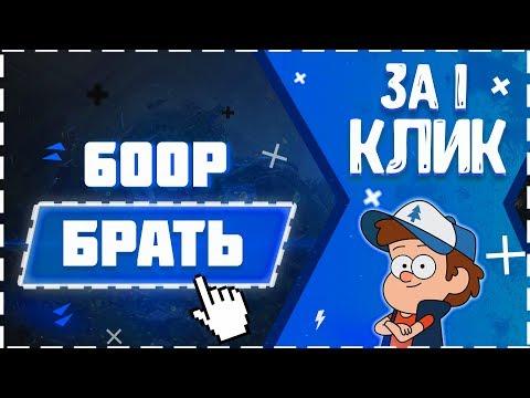Хороший способ заработать деньги как заработать в интернете БЕЗ ВЛОЖЕНИЙ 600р ЗА КЛИК - DomaVideo.Ru