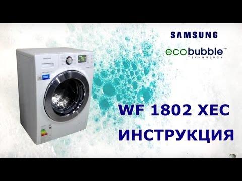 стиральная машина electrolux руководство пользователя