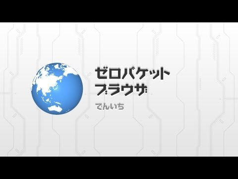 Video of ZeroPacket Browser(web memo)