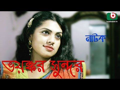 Bangla Natok | Voyonkor Sundor | Partho Borua, Tisha, Iresh Zaker, Helal, Sagor Huda