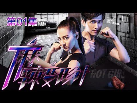 Hot Girl EP01 Chinese Drama 【Eng Sub】| NewTV Drama