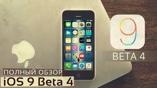 iOS 9 Beta 4 - полный обзор!, ios 9, ios, iphone, ios 9 ra mat