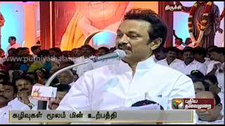 Leader's Speech At DMK's 10th State Level Conference