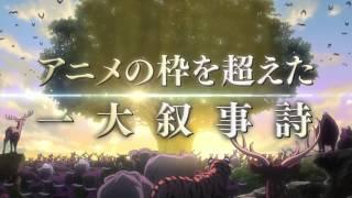 『BUDDHA2 手塚治虫のブッダ-終わりなき旅-』特報