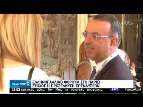 Ελληνο-γαλλική συνεργασία για επενδύσεις – Συνάντηση υπ. Οικονομικών στο Παρίσι | 29/01/2020 | ΕΡΤ