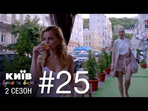 Киев днем и ночью - Серия 25 - Сезон 2 (видео)