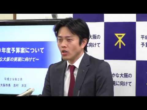 2017年2月16日(木) 吉村洋文市長 定例会見