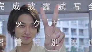 横浜流星&飯豊まりえの完成披露舞台裏完全密着!!/映画『いなくなれ、群青』特別映像